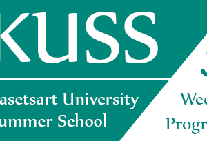 Kasetsart University Summer School (KUSS)